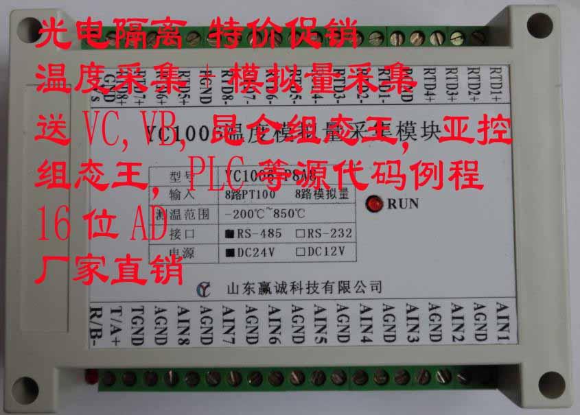 PT1000 PT100, 8 analog +8 road temperature acquisition module temperature transmitter photoelectric isolation