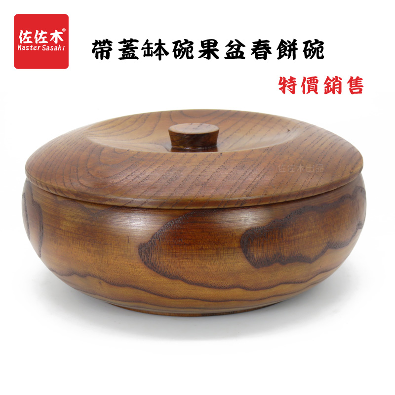 Direct sale of factories chinese/asian/japanese style Have a lid Rice/Noodles/Food/Sugar/Soup/Biscuits wood bowl/basin 18.5*8cm