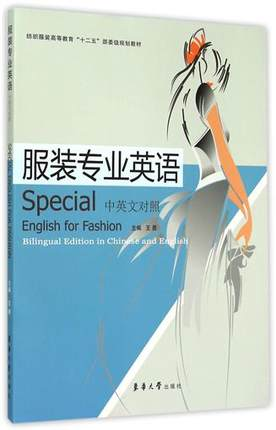 Clothing Specialized English (Chinese And English Textiles And Clothing Higher Education 12th Five-Year Ministerial Level Planni
