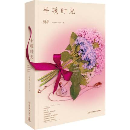 The Memory Of You (Chinese Edition)