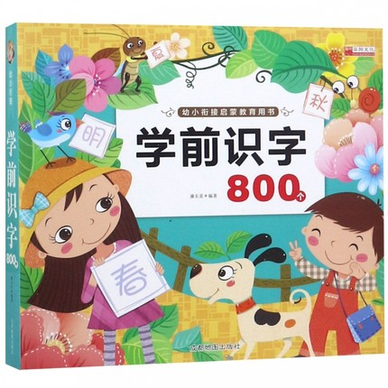 Kids Children Learning Chinese 800 Characters Mandarin With Colorful Pictures Baby Early Educational Book For 3-6 Ages