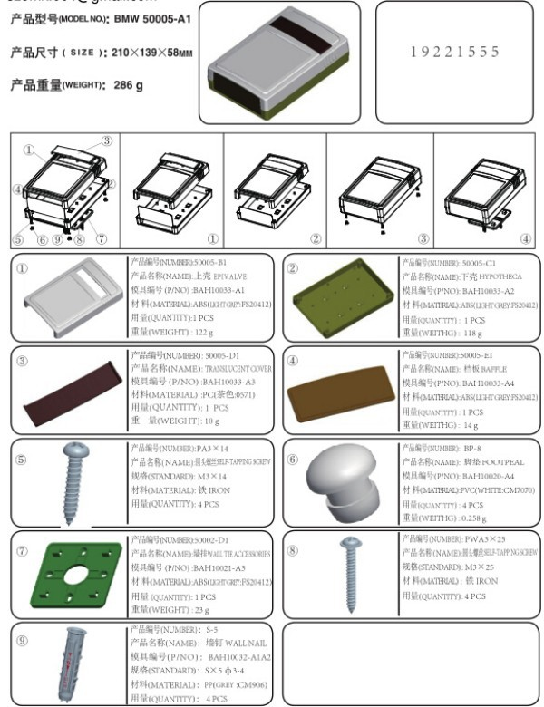 10 pcs/lot sanhe enclosure custom box display box plastic tool abs housing Diy  wall mounting enclosure 210x139x58 mm