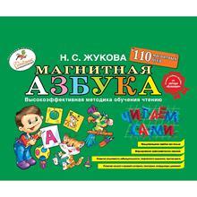 Магнитная азбука (Надежда Жукова, 978-5-699-81755-9, 4 стр., 0+)