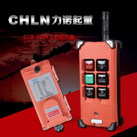 COB 62YK Industry Driving Crane Motor driven Gourd Lifting Six Position Four Towards Wireless Remote Control Receiver Switch