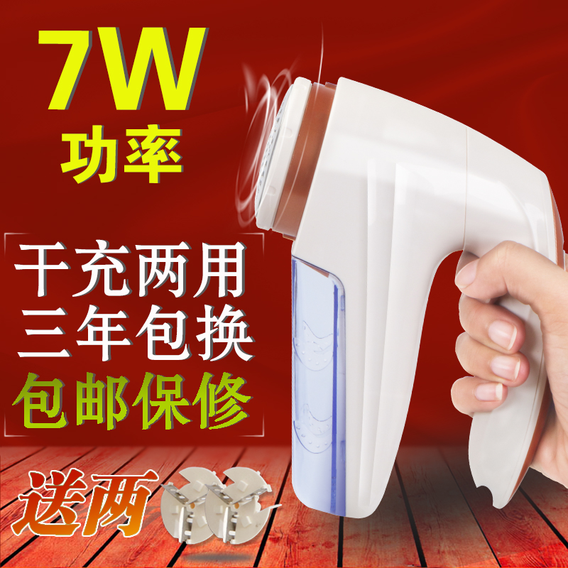 7W High-power Handle Rotatable Spare Blade Charge Type  Lint Remover White and Gray icobbler with Clothes 7W High Power Shaver high quantity medicine detection type blood and marrow test slides