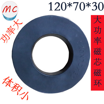 Medium Frequency Power Supply Inverter Core 120X70X30 Round Amorphous Nanocrystalline Magnetic Ring