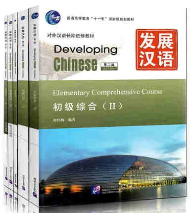 5pcs/set New Developing Chinese Senior High-grade II Book Comprehensive Reading And Writing Of Listening And Speaking