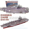Aircraft Carrier Nimitz 3D DIY Models,Home Adornment,Model Puzzle Toy,Papermodel,Papercraft,Card model, children day