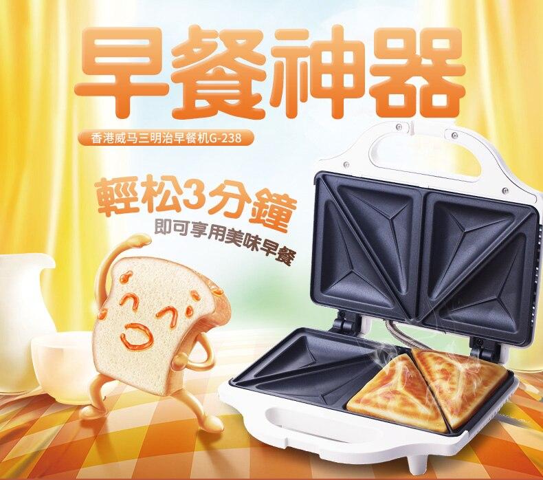 G-238 для завтрака сэндвич-машина артефакт домашние жареные яйца dianbingcheng тост сэндвич тостер