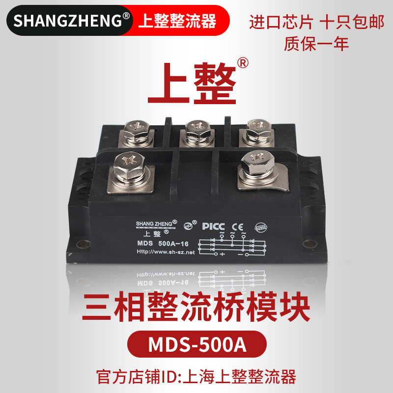 MDS500A three phase rectifier bridge module factory direct brand new mds200a1600v mds200 16 three phase bridge rectifier modules