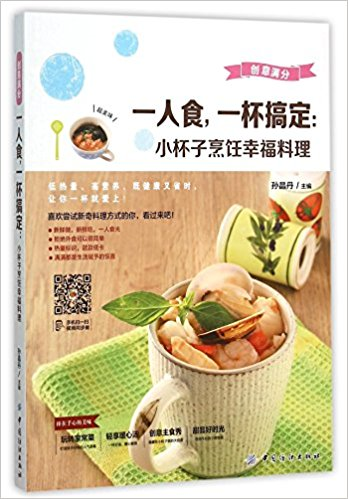 One Cup for Single Diner: Small Cups Cooking Happy Food (Chinese Edition)One Cup for Single Diner: Small Cups Cooking Happy Food (Chinese Edition)