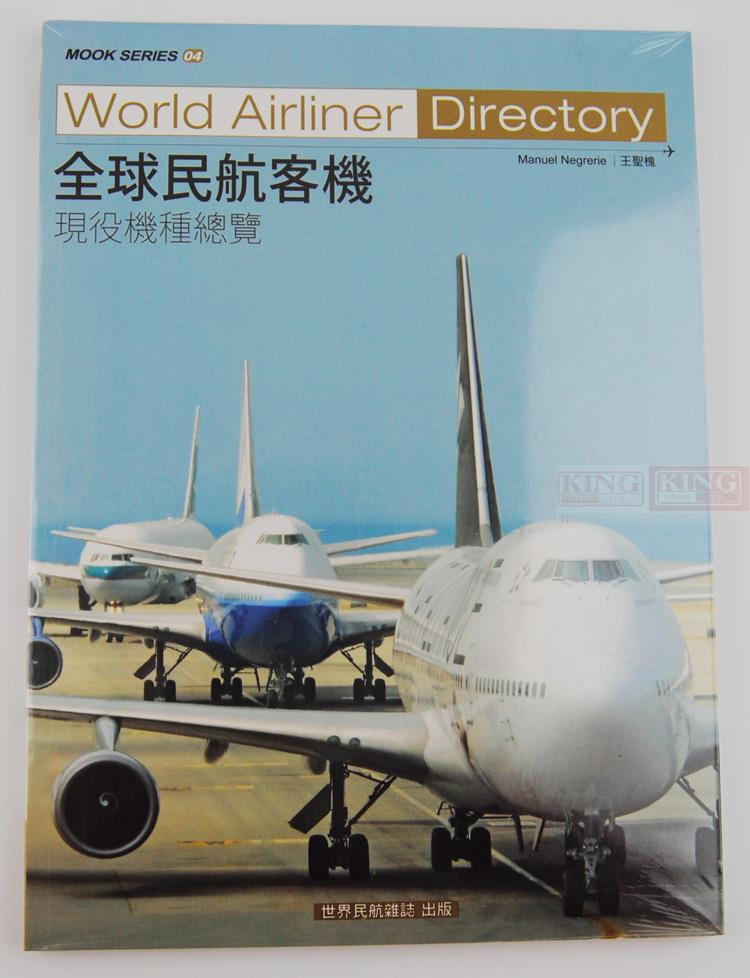 Airway World Journal of civil aviation: global airliner - MOOK04 service model overview commercial jetliners plane model hobby