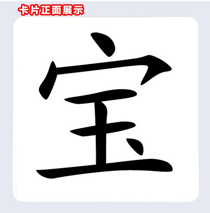 300 Character Order Cards For Learning Chinese And Children With