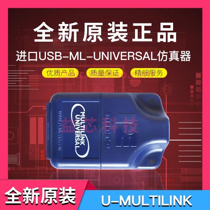 USB-ML-Universal Programmer PE Simulator DebuggerUSB-ML-Universal Programmer PE Simulator Debugger