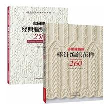 2ピース/ロット新しい編みパターンブック250/260によるひとみ志田日本セータースカーフ帽子クラシック織りパターン中国版