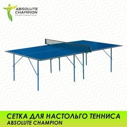 Настольный теннис Absolute Champion
