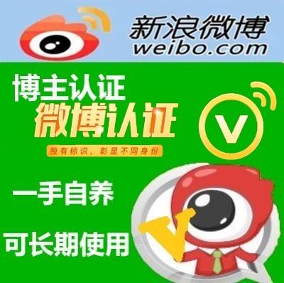 微博认证号购买【成品黄V号】新浪微博黄v认证号购买 可改密码 可改昵称 可做微商