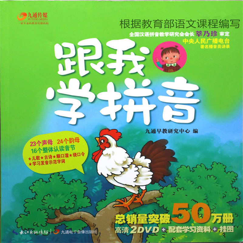 Phonetic DVD Pinyin Textbook Book Flipchart Learning Chinese Books Baby's First Book, Infants Children Early Education Books