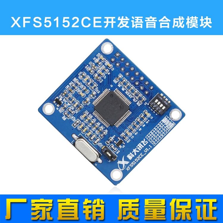 XFS5152CE Speech Synthesis Module Real Pronunciation TTS Voice Module robot voice controller speech recognition speech synthesis two in one lobot robot send source