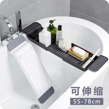 伸縮排水浴槽ラック、浴室、プラスチック槽盆地、ラック、浴槽、バスと収納ラック。