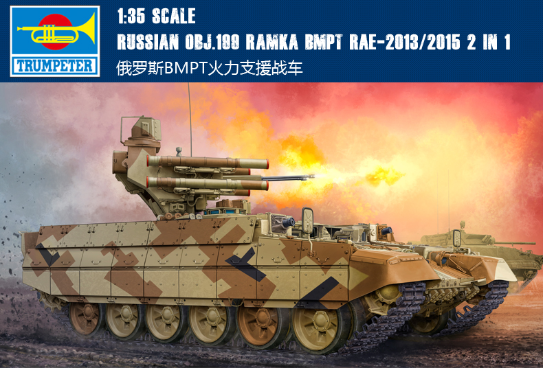 Trumpet 05548 1:35 Russian BMPT firepower support Assembly model
