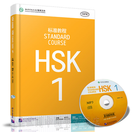 HSK Standard Course 1 Textbook Chinese Learn Books For Foreign Learning Chinese Language Educational Textbooks