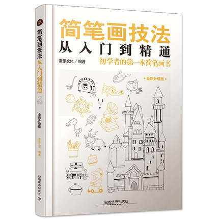 US $39 97 8% OFF|2pcs strokes of a Chinese character and Color pencil  drawing techniques From introduction to mastery book-in Books from Office &