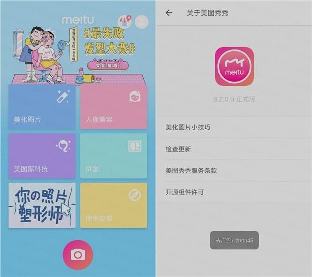 美图秀秀v8.6.5.0去广告版