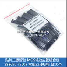 22values*10pcs=220pcs  SMD MOSFET Audion Kit  SS8050 78L05 TL431 D882 AO3401 AO3400 SI2300 SI2306 SI2305  2N7002 B772 662K