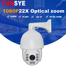 NEW YUNSYE 2MP/5MP IP PTZ Camera Network Onvif Speed Dome 22X Zoom PTZ IP Camera CCTV 150m IR Night Vision Speed Dome Cameras 1080p ip camera ptz 2mp 10x optical zoom cctv ip cameras module onvif low illumination block cctv camera module for uav