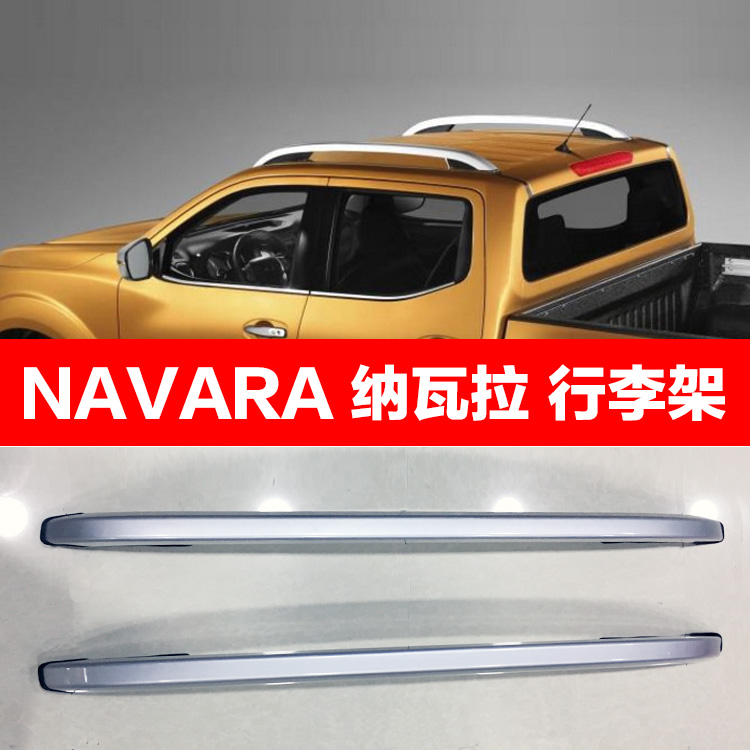 for MP300 Free shipping for NAVARA racks baggage rail aluminum alloy frame refires silver colour aluminium ABS car accessories
