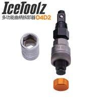 IceToolz Eis Toolz Fahrrad 04D2 Kurbel Extractor Bike Reparatur Werkzeuge Kurbel Bolzen Kurbel Arm Entfernung