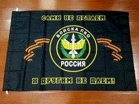 Ионин 90*135 см русская армия военная защита войска ПВО флаг силы воздуха