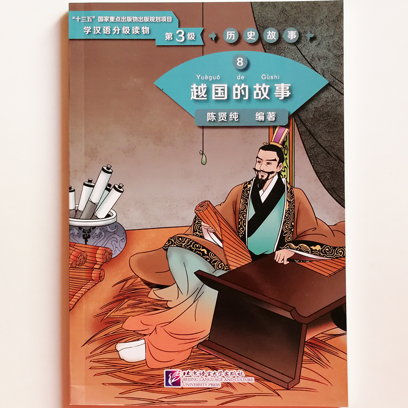Graded Readers For Chinese Language Learners ( Level 3: 1200 Words) Historical Stories 8: The Story Of Kingdom Yue