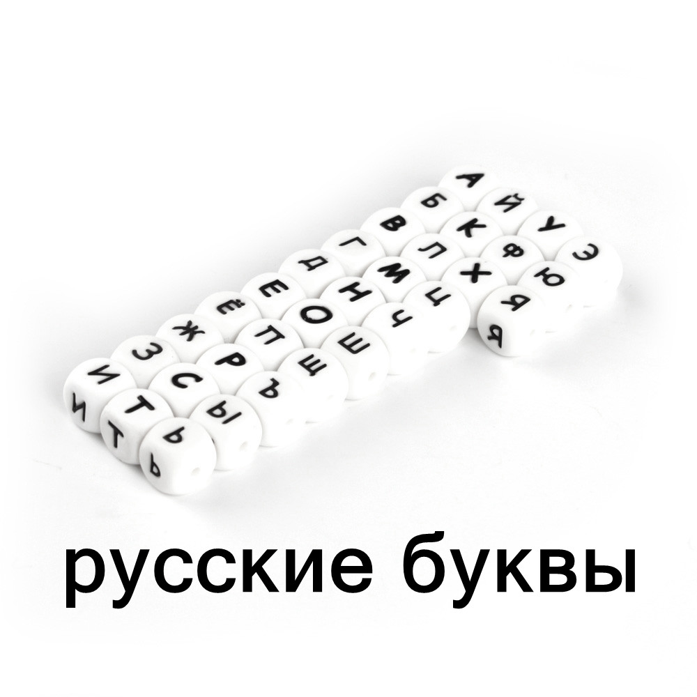 10pc/lot Russian Letters Silicone Beads DIY Name Teether Baby Pacifier Clips Beads Food Grade Silicone Cube 12mm Teething Beads