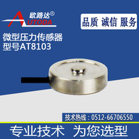 AT8103 High Precision Alloy Steel Force Measuring Microsensor 50-1000N Micro Space Force Measurement
