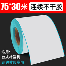 Sticker Continuous-Label-Paper Pos-Thermal-Printer Adhesive Roll for 80mm 3inch 3inch