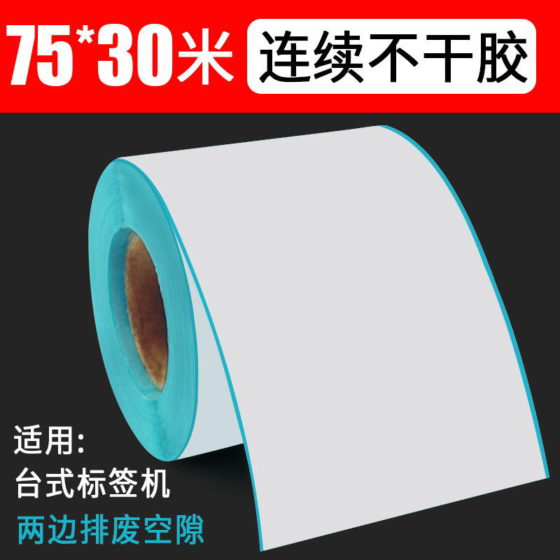 75mm Width 30m Continuous Label Paper Adhesive Sticker Roll For 80mm(3 Inch) 58mm POS Thermal Printer