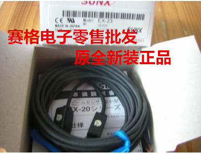 Photoelectric switch EX-23