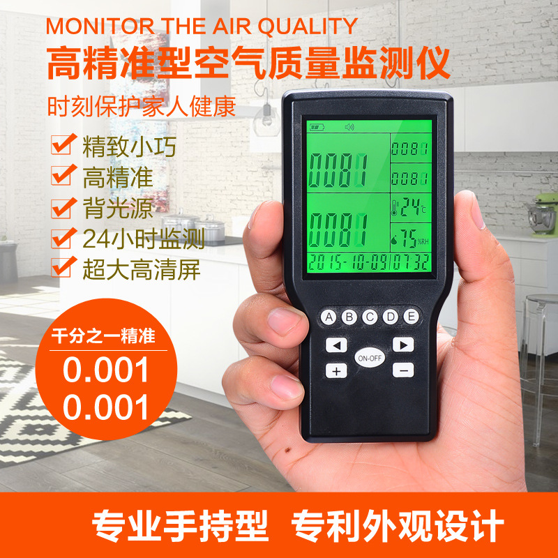 Indoor air quality monitor formaldehyde HCHO benzene humidity temperature TVOC meter detecter  5 in 1 0 2000ppm range wall mount indoor air quality temperature rh carbon dioxide co2 monitor digital meter sensor controller