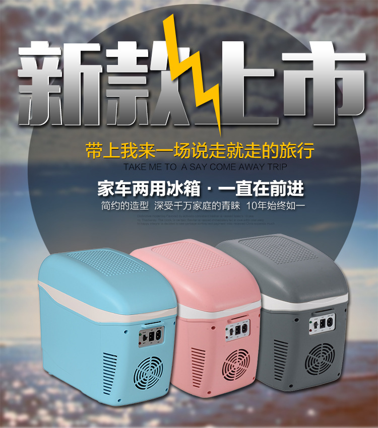 Auto Mini Car home small refrigerator 7 5L portable heating and cooling box car fridge compressor