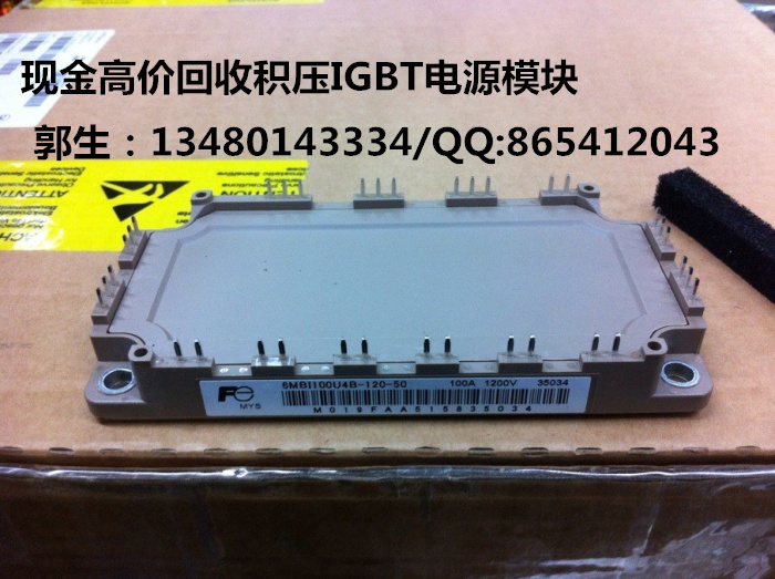 цена на High recovery of *IGBT power supply module 6MBI100U4B-120-50/6MBI75U4B-120-50