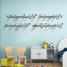 Large Lord Of The Rings Wall Sticker Nursery Kids Room  One Ring To Rule Them All Elvish LOTR Bedroom Vinyl Decor