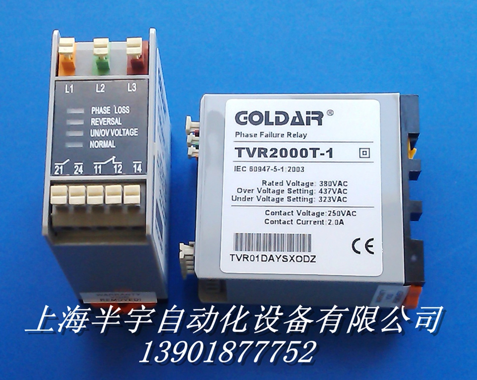Three-phase power protection automatic correction phase, three-phase power supply phase sequence autochanger TVR2000T-1 overcurrent protection three phase