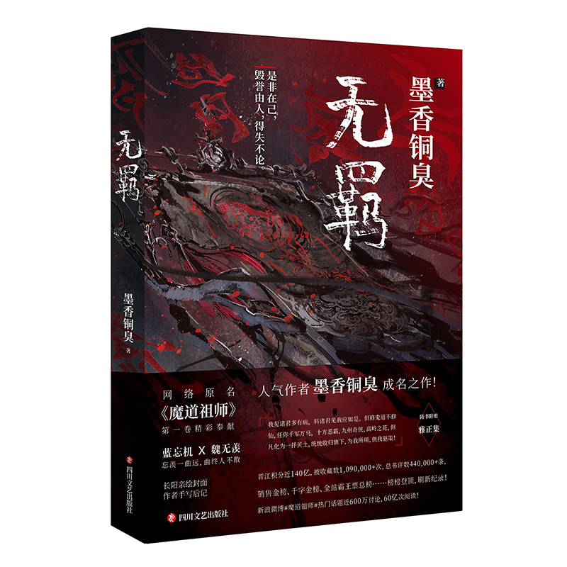 New Hot MXTX Wu Ji Chinese Novel Mo Dao Zu Shi Volume 1 Fantasy Novel Official Book For Adult