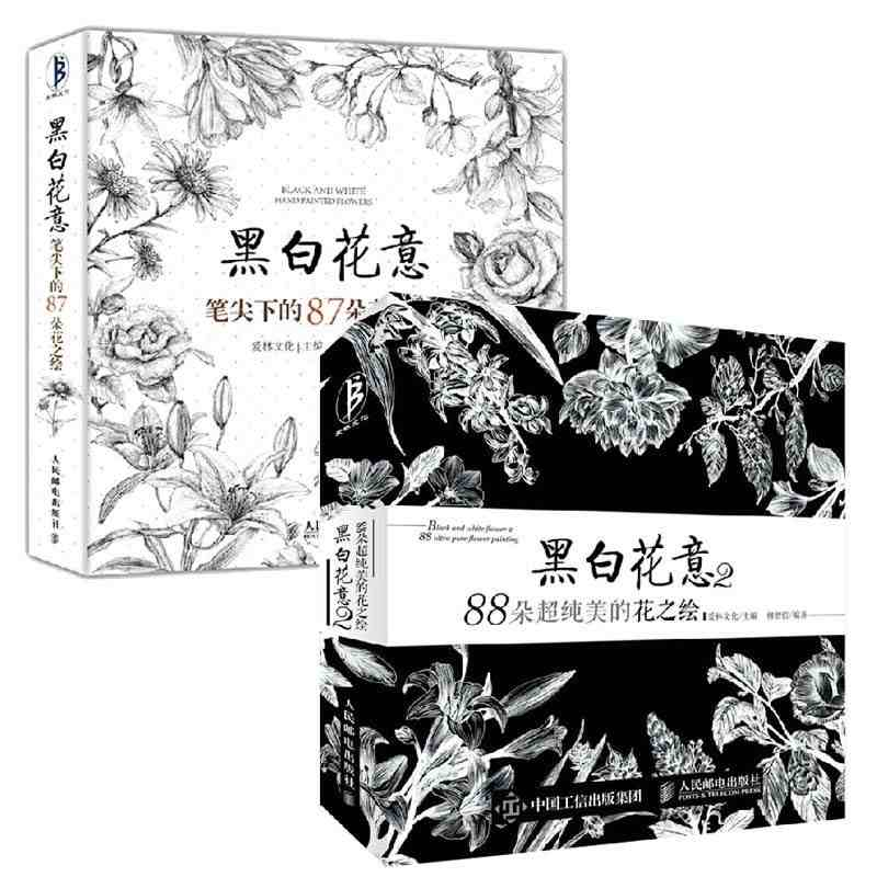 2 Books/set Flower Sketch Pencil Painting Techniques Adult Painting Basics Drawing Coloring Books Art Book For Artist