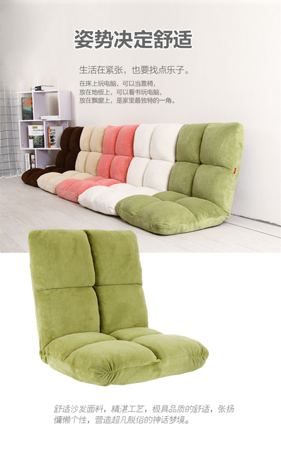 Gentil Pat Lazy Sofa Sofa Changeable Floor Lazy Simple Small Sofa Chair Function
