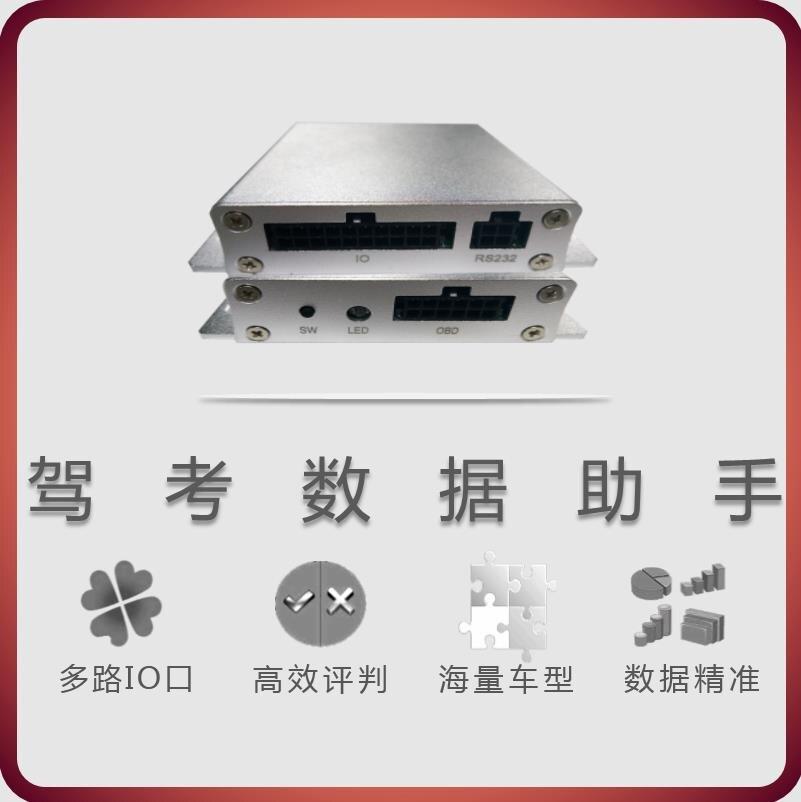EST558S мультиплексирования IO рот Новый вождения операционный светильник блок OBD Интеллектуальный помощник вождения
