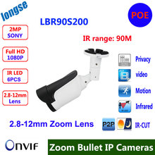 Zoom 2 8 12mm lens 2MP 1080P Box Camera IR range 90M waterproof IP66 POE power