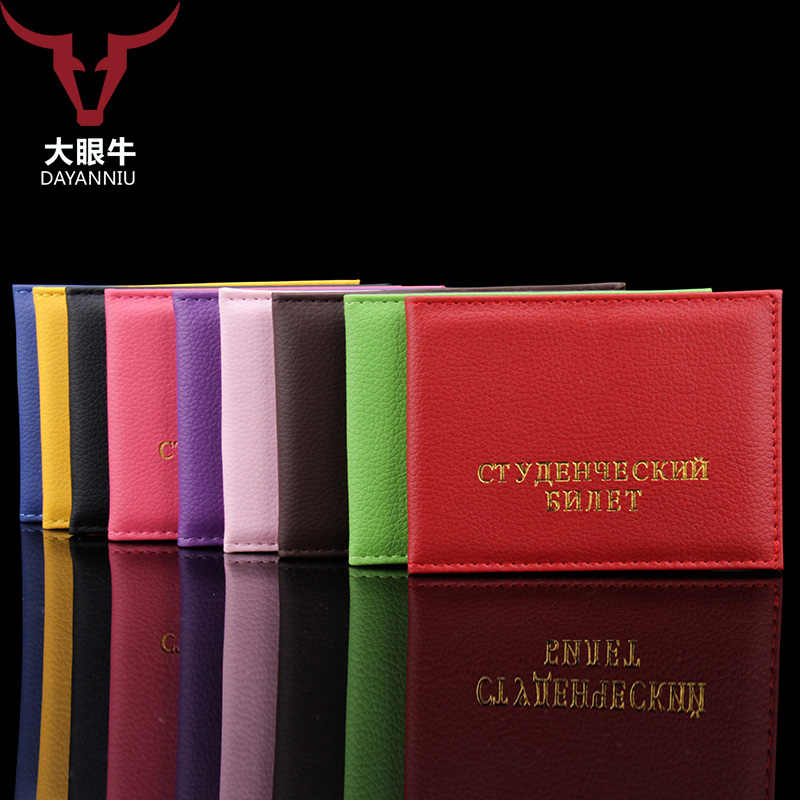 Russian Cover for Student Card PU leather University ID Card Holder Protection Bags pupils certificate holder (custom available)